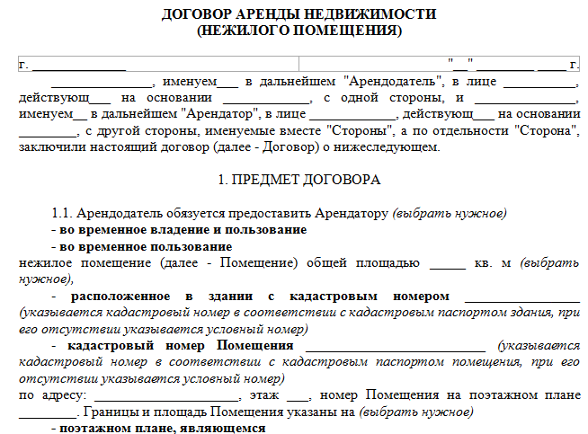 Договор аренды