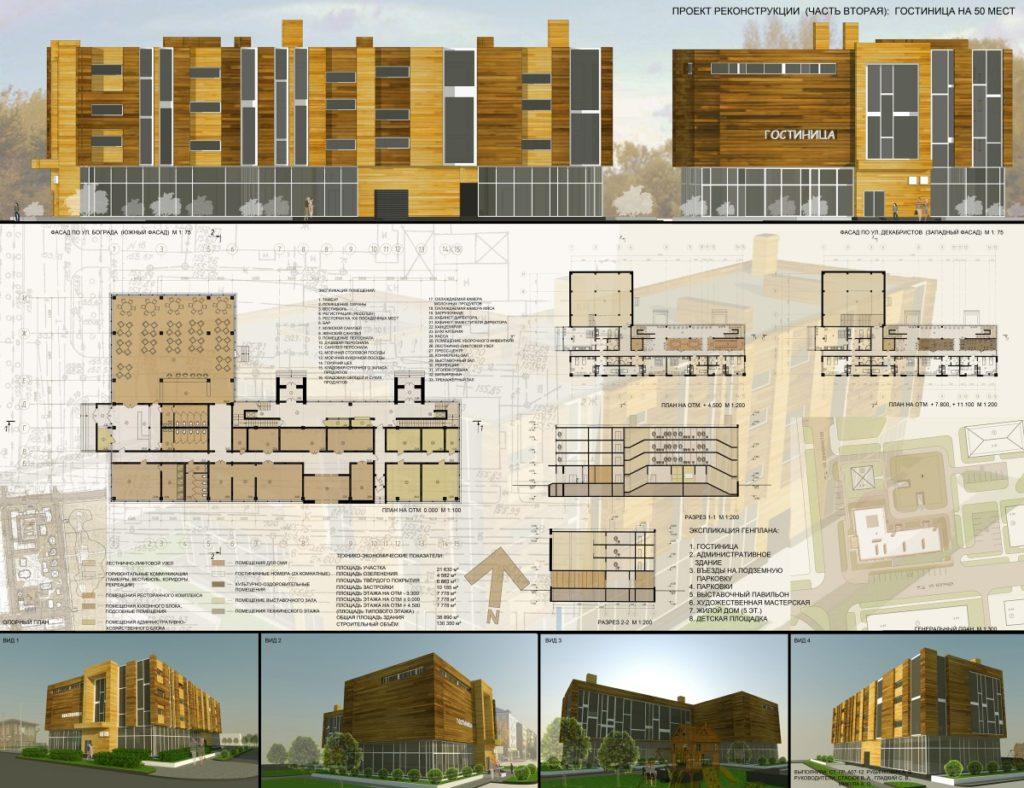 Для согласования реконструкции разрабатывается проект, оформляется разрешение на строительство