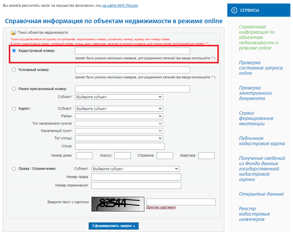 Правильно укажите кадастровый номер своего объекта. Если вы его не знаете, можно получить эти данные через публичную кадастровую карту.