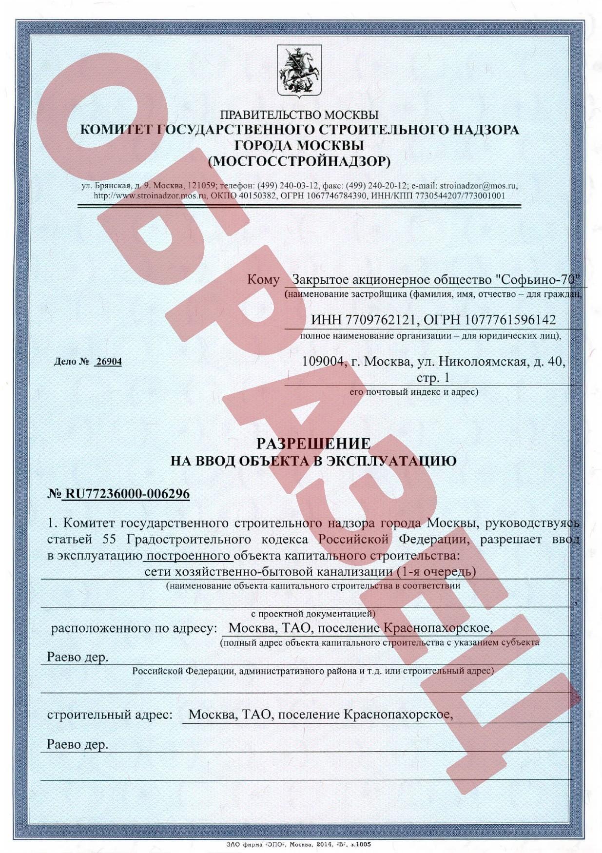 После завершения работ нужно получить разрешение на ввод в эксплуатацию. Этот документ тоже выдает Госстройнадзор.