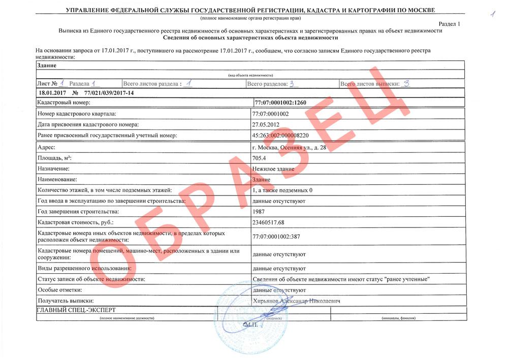 После снятия объекта с кадастрового учета заявителю выдадут выписку ЕГРН. На этом процесс согласований считается законченным.