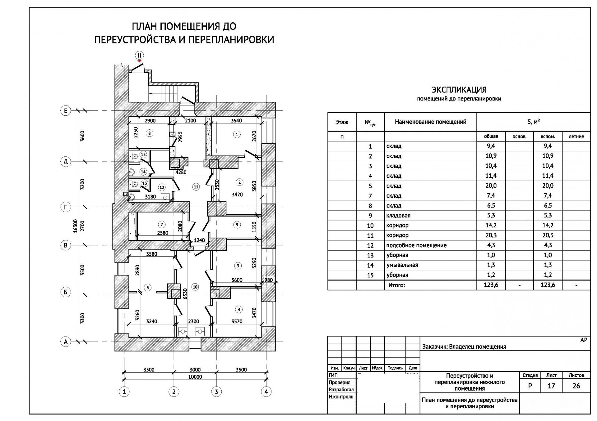 На данном примере сделан поэтажный план на помещения после перепланировки.
