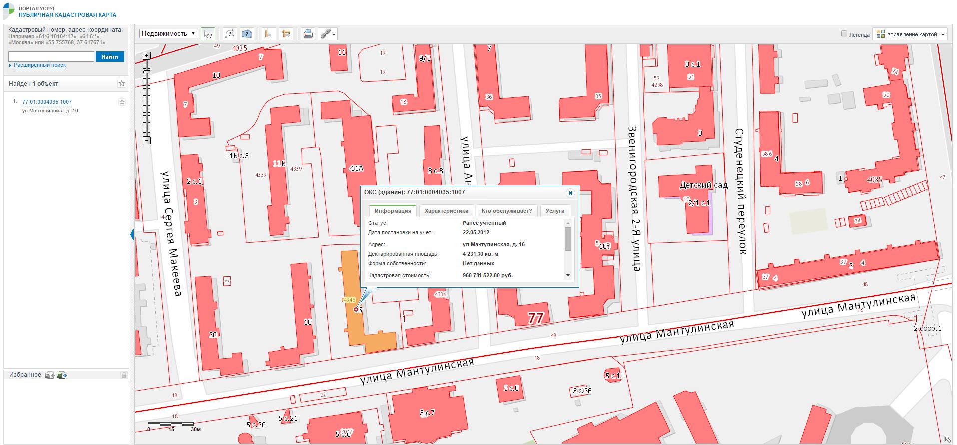 Можно узнать кадастровую стоимость онлайн через Публичную кадастровую карту Росреестра. Но официальные данные можно получить только в выписке ЕГРН.