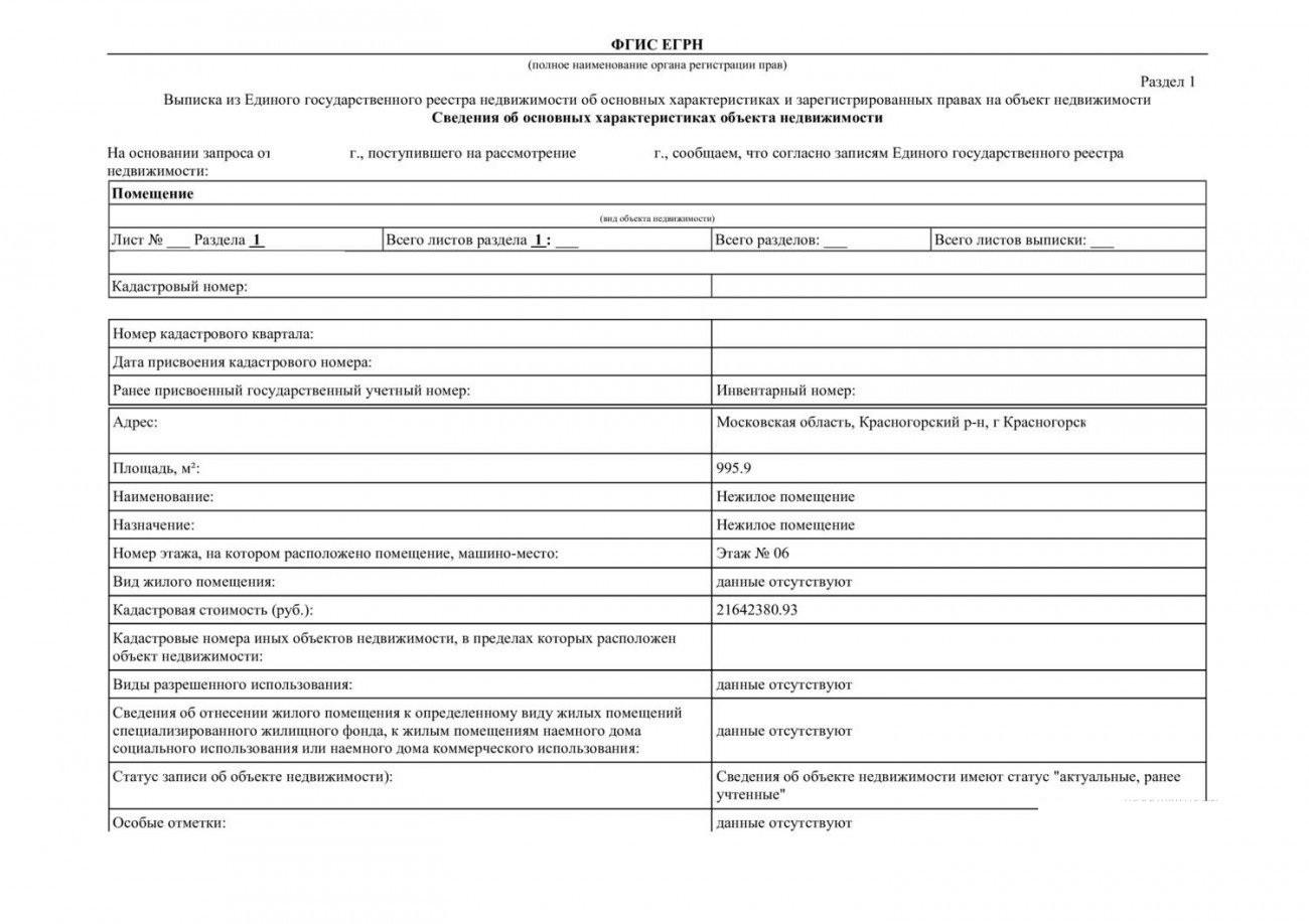 Выписка ЕГРН является официальным документом, подтверждающим кадастровый учет и регистрацию прав.