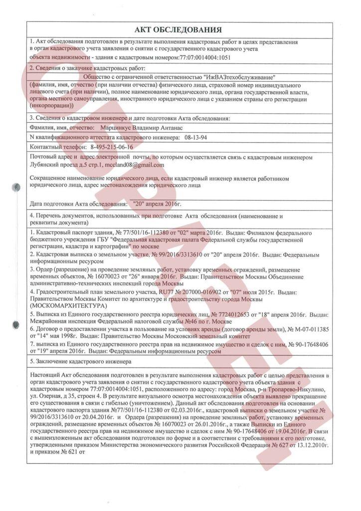 После сноса здания нужно заказать акт обследования у кадастрового инженера. С этим документом можно снять объект с кадастрового учета в Росреестре.
