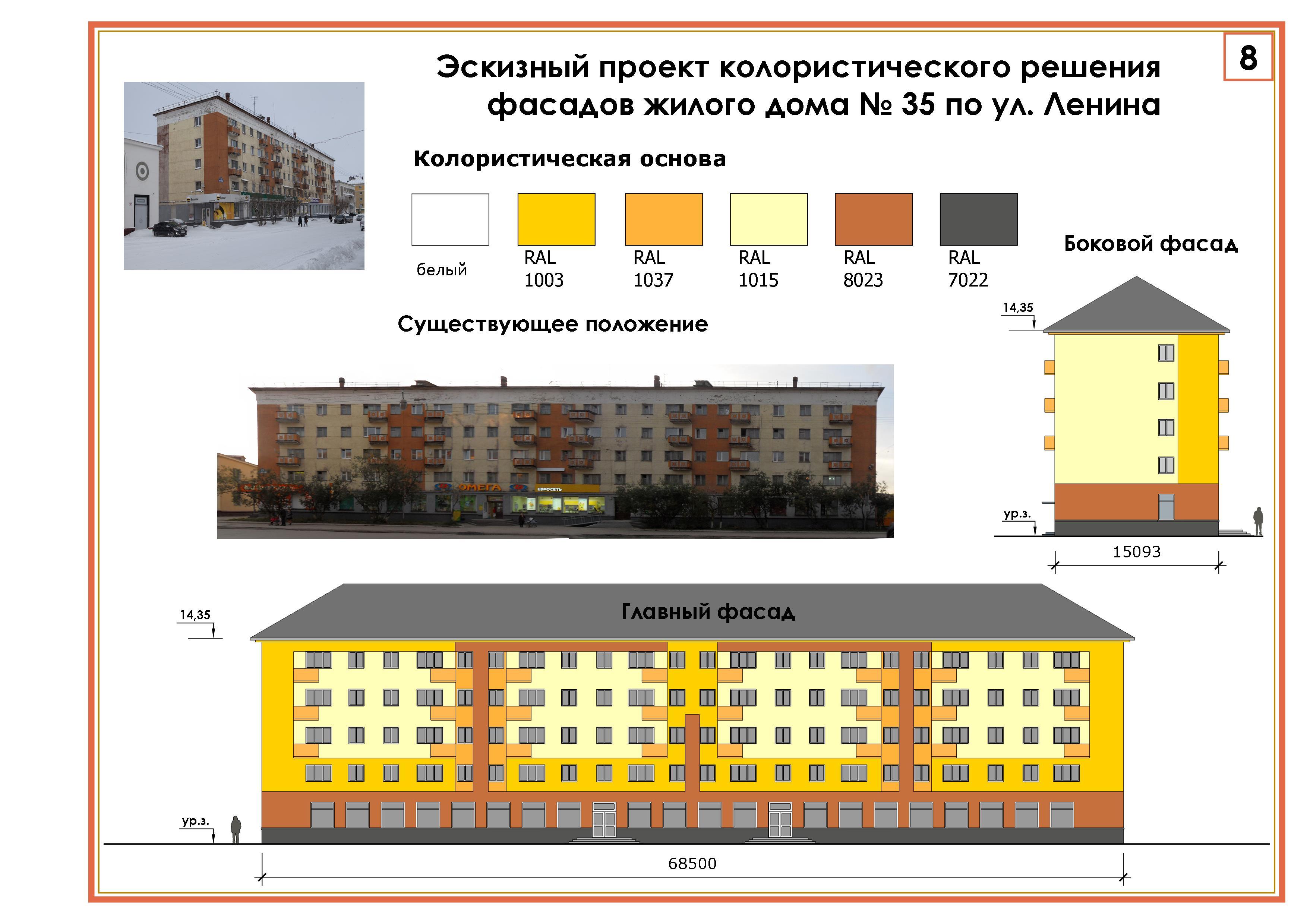 Колористические проекты и паспорта описывают цветовую схемы фасадов здания.