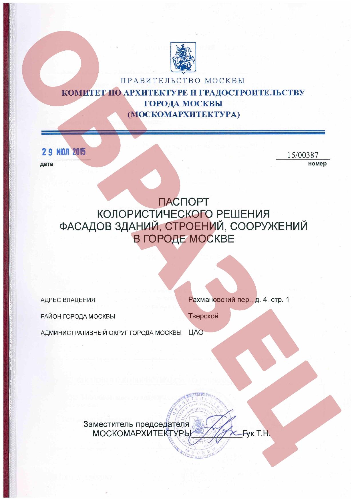Паспорт колористических решений нужно согласовать в Москомархитектуре.