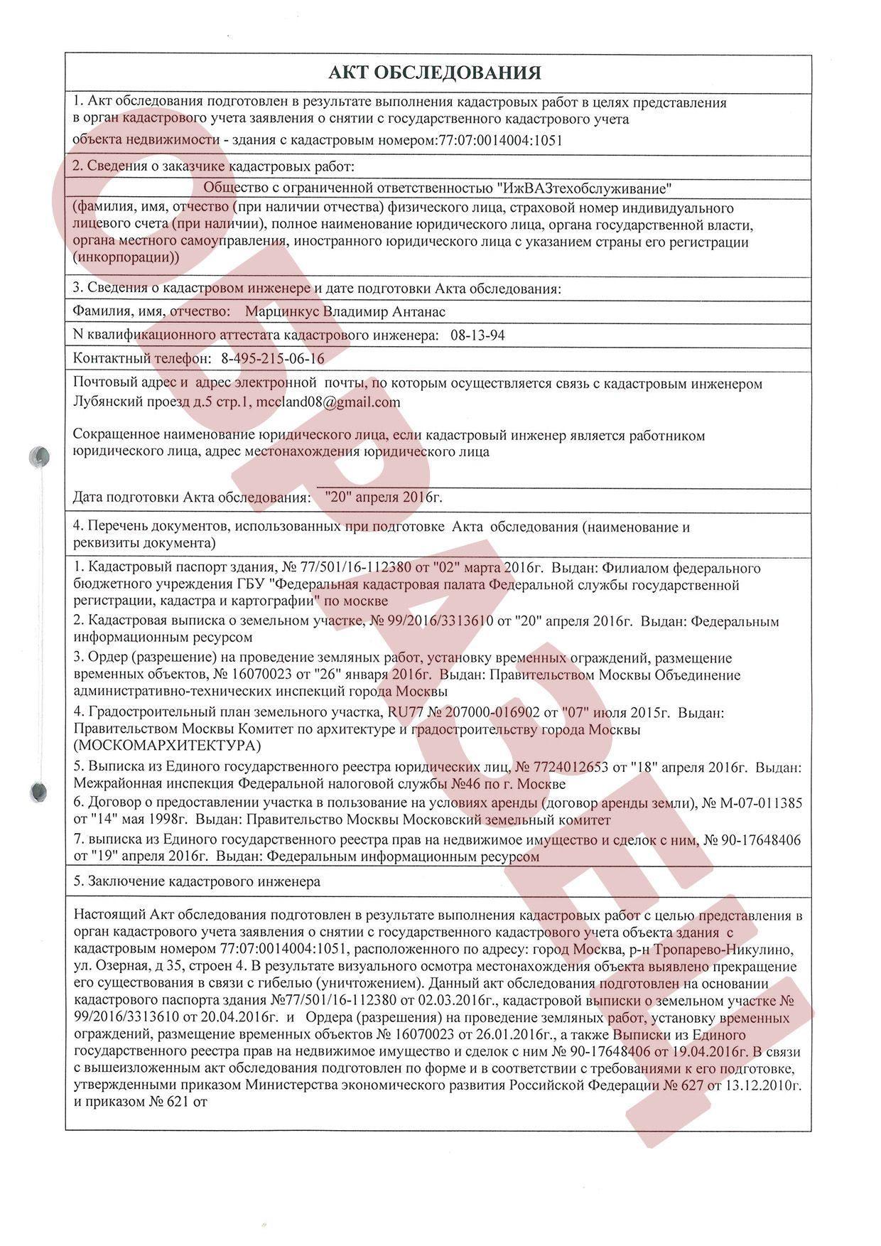 В акте обследования заключение является обязательным разделом документа. Им подтверждается отсутствие здания на участке.