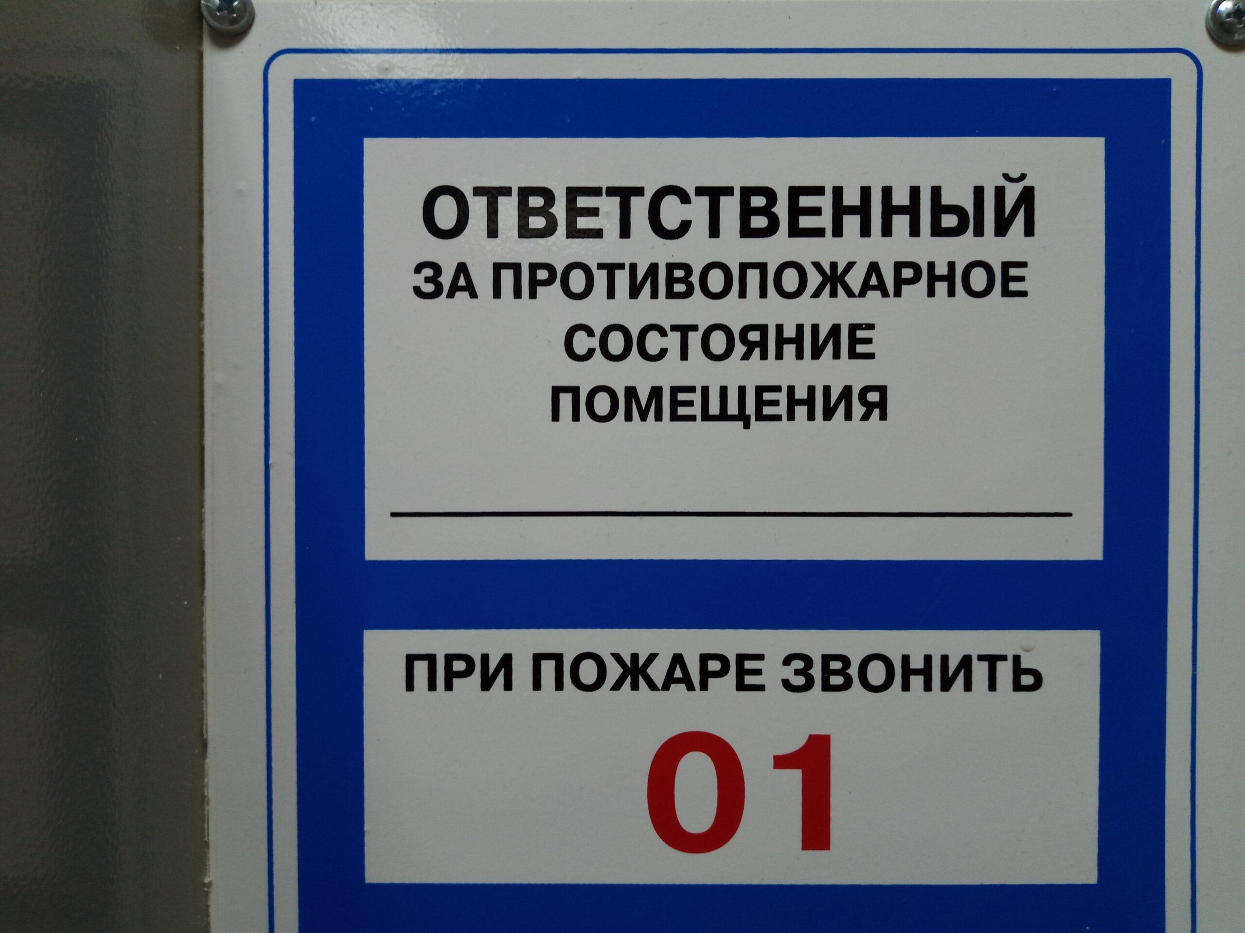 После утверждения инструкции на ответственное лицо, соответствующая информация указывается в табличках на помещениях.