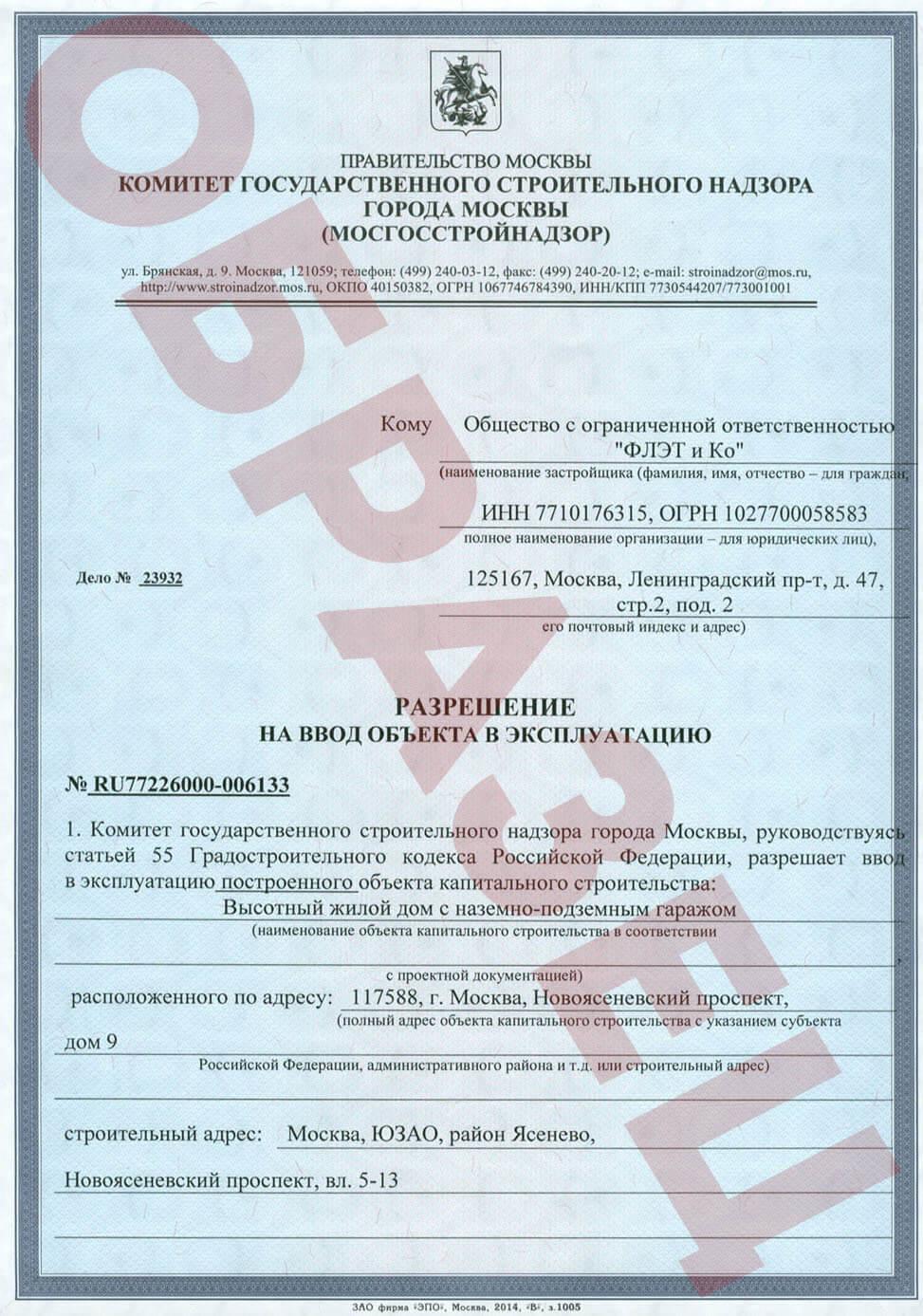 Заключение о соответствии является промежуточным документом. Им подтверждается, что на объекте завершены все работы по проекту.