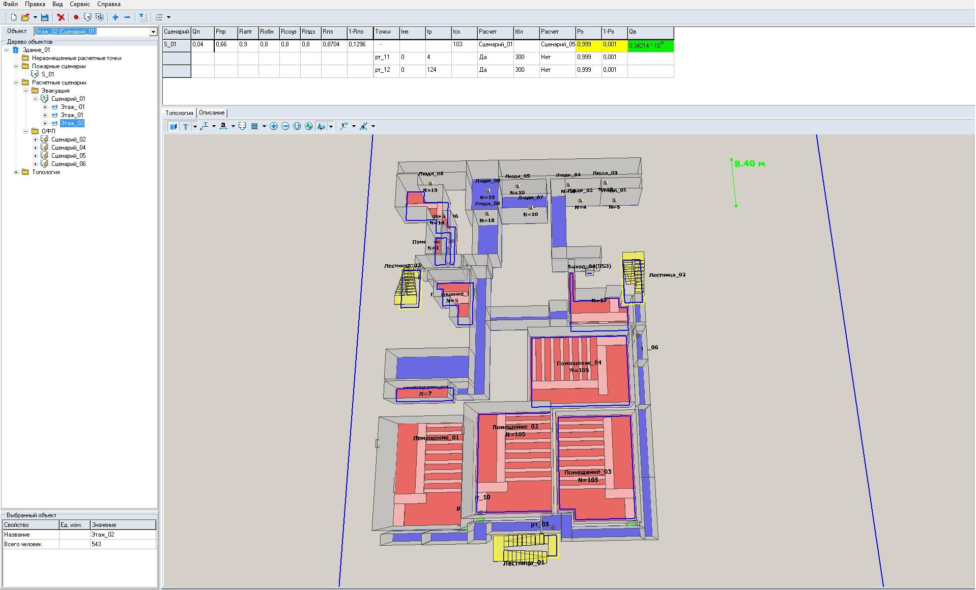 Расчеты делаются в программных приложениях. В частности, там моделируются все сценарии развития пожара в здании и по помещениям.