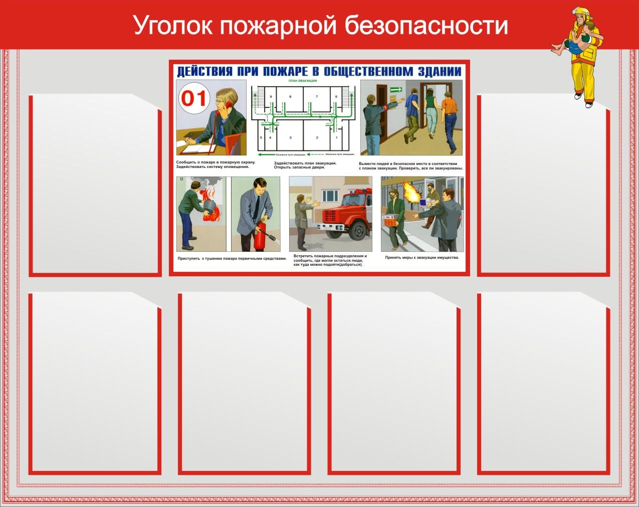 Основные документы размещаются для общего доступа на стендах пожарной безопасности.